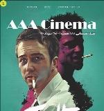 مجله سینمای فارسی AAA – شماره 1 – 25 خرداد 9۶