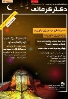 ماهنامه رژیم و سلامت دکتر کرمانی – شماره 13