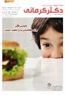 ماهنامه رژیم و سلامت دکتر کرمانی – شماره 11