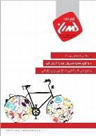 ماهنامه فارسی تبلیغات مدرن – شماره 2 – اردیبهشت 95