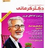 ماهنامه سلامت و رژیم عیدانه 95