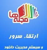 مجله الکترونیکی رژیم و سلامت دکتر کرمانی – شماره 9