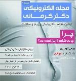 مجله الکترونیکی رژیم و سلامت – شماره 2
