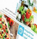 مجله دکتر کرمانی – اندام مناسب – شماره 1