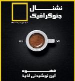 نشنال جئوگرافیک – فارسی – شماره 1 – اردیبهشت 94