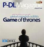 P-DL Magazine - شماره 2 - فروردین 94
