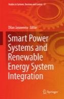 ادغام هوشمند سیستم های قدرت و انرژی های تجدید پذیر سیستمSmart Power Systems and Renewable Energy System Integration