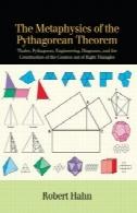 متافیزیک قضیه فیثاغورث. تالس، فیثاغورس، مهندسی، نمودارها و ساختن کیهان خارج از مثلث راستThe Metaphysics of the Pythagorean Theorem. Thales, Pythagoras, Engineering, Diagrams, and the Construction of the Cosmos out of Right Triangles