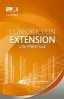 فرمت ساخت و ساز به راهنمای PMBOK®Construction Extension to the PMBOK® Guide