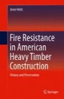 مقاومت در برابر آتش در و اتوماسیون ساخت و ساز سنگین آمریکا: تاریخچه و حفظFire Resistance in American Heavy Timber Construction: History and Preservation