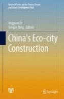 چین ساخت و ساز سازگار با محیط زیست شهرستانChina's Eco-city Construction