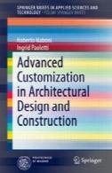 سفارشی سازی پیشرفته در طراحی معماری و ساخت و سازAdvanced Customization in Architectural Design and Construction