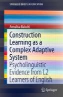آموزش ساخت و ساز به عنوان یک سیستم پیچیده ی سازگار: شواهد ارائه روشی برای از L2 زبان آموزان زبان انگلیسیConstruction Learning as a Complex Adaptive System: Psycholinguistic Evidence from L2 Learners of English