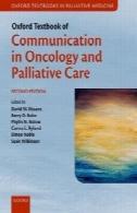کتاب درسی آکسفورد ارتباطات در سرطان و مراقبت تسکینیOxford textbook of communication in oncology and palliative care