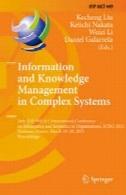 مدیریت دانش و اطلاعات در سیستم های پیچیده: 16 IFIP WG 8.1 کنفرانس بین المللی انفورماتیک و نشانه شناسی در سازمان، ICISO 2015، تولوز، فرانسه، 19-20 مارس، 2015. مجموعه مقالاتInformation and Knowledge Management in Complex Systems: 16th IFIP WG 8.1 International Conference on Informatics and Semiotics in Organisations, ICISO 2015, Toulouse, France, March 19-20, 2015. Proceedings