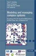 ریسک و مدیریت تغییر در سیستم های پیچیده مجموعه مقالات 17 کنفرانس بین المللی DSMRisk and change management in complex systems Proceedings of the 17th International DSM Conference