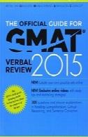 راهنمای رسمی برای GMAT کلامی نقد و بررسی 2015The Official Guide for GMAT Verbal Review 2015