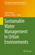 مدیریت پایدار آب در محیط های شهریSustainable Water Management in Urban Environments