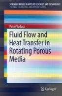 جریان سیال و انتقال حرارت در محیط متخلخل دوارFluid Flow and Heat Transfer in Rotating Porous Media