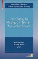 مدل سازی داده ها برای اندازه گیری و تست در علم اندازه گیریData modeling for metrology and testing in measurement science