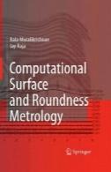 سطح محاسباتی و علم اوزان ومقادیر گردیComputational Surface and Roundness Metrology