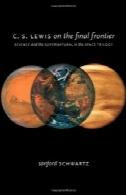 استان آذربایجان غربی در مرز نهایی: علم و مافوق طبیعی در فضای سه گانهC. S. Lewis on the Final Frontier: Science and the Supernatural in the Space Trilogy