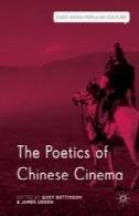 بوطیقای سینمای چینThe Poetics of Chinese Cinema