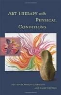 هنر درمانی با شرایط فیزیکیArt Therapy with Physical Conditions