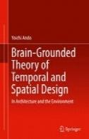 نظریه-مغز گراندد طراحی زمانی و مکانی: در معماری و محیط زیستBrain-Grounded Theory of Temporal and Spatial Design : In Architecture and the Environment