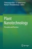 فناوری نانو کارخانه: اصول وPlant Nanotechnology: Principles and Practices