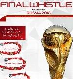 سوت پایان – ویژه نامه فارسی جام جهانی 2018