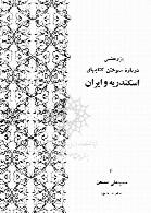 درباره سوختن کتابهای اسکندریه و ایران
