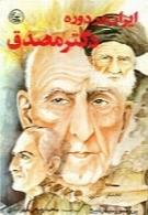 ایران در دوران مصدق