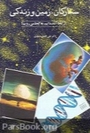 ستارگان زمین و زندگی – بخش دوم