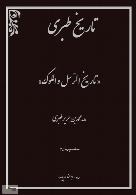 تاریخ طبری - جلد چهارم