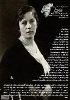 ماهنامه ادبیات داستانی چوک - شماره 98