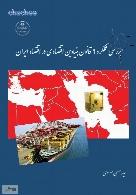 بررسی عملکرد ۹ قانون بنیادین اقتصادی در اقتصاد ایران