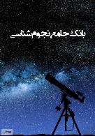 بانک جامع نجومشناسی