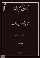تاریخ طبری - جلد سوم