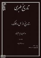 تاریخ طبری - جلد دوم
