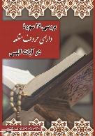 بررسی ۲۹ سوره دارای حروف مقطعه در آیات الهی