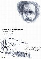 آلبوم عکسها و نقاشیهای سهراب سپهری