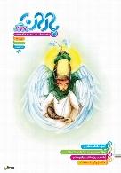 ماهنامه قرآنی، ادبی و هنری باران ویژه نوجوانان - شهریور