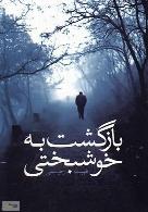 رمان بازگشت به خوشبختی