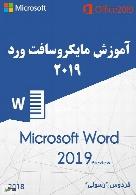 آموزش مایکروسافت ورد 2019