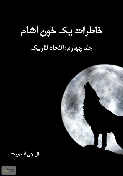 رمان خاطرات یک خون آشام - جلد چهارم (اتحاد تاریک)