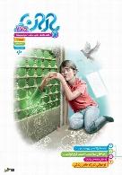 ماهنامه قرآنی، ادبی و هنری باران ویژه نوجوانان - تیر