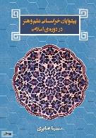 پیشوایان خراسانی علم و هنر در دوره اسلامی