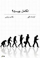 تکامل چیست؟