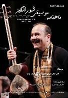 ماهنامه موسیقی شورانگیز - شماره ۵